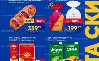 Акции в супермаркетах Лента сегодня: каталог с 5 по 18 августа 2021 года