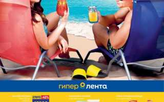 Акции в Ленте сегодня: каталог Наполни лето отдыхом! с 1 по 28 июня 2021 года