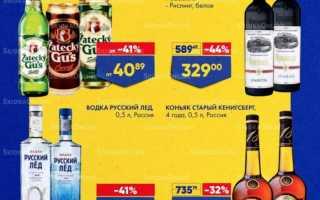 Акции в Ленте сегодня: каталог Алкогольной продукции с 13 по 26 мая 2021 года