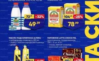 Акции в супермаркетах Лента сегодня: каталог с 4 по 17 марта 2021 года