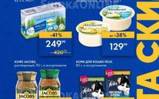 Акции в супермаркетах Лента сегодня: каталог с 16 по 22 сентября 2021 года
