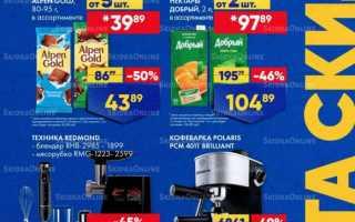 Акции в Ленте сегодня: каталог с 24 июня по 7 июля 2021 года (Гипермаркеты)
