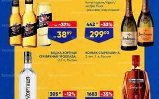 Акции в Ленте сегодня: каталог Алкогольной продукции с 10 по 23 июня 2021 года