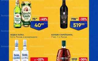Акции в Ленте сегодня: каталог Алкогольной продукции с 8 по 21 июля 2021 года