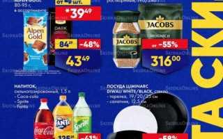 Акции в супермаркетах Лента сегодня: каталог с 29 апреля по 12 мая 2021 года
