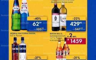 Акции в Ленте сегодня: каталог Алкогольной продукции с 2 по 15 сентября 2021 года