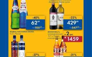 Акции в Ленте сегодня: каталог Алкогольной продукции с 16 по 29 сентября 2021 года
