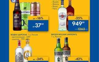 Акции в Ленте сегодня: каталог Алкогольной продукции с 30 сентября по 13 октября 2021 года