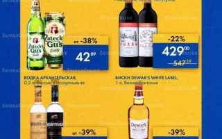 Акции в Ленте сегодня: каталог Алкогольной продукции с 14 по 27 октября 2021 года