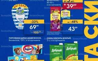 Акции в супермаркетах Лента сегодня: каталог с 2 по 8 сентября 2021 года