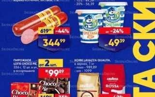 Акции в супермаркетах Лента сегодня: каталог с 15 по 28 апреля 2021 года