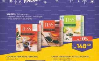 Акции в Ленте сегодня: каталог с 5 по 20 января 2021 года (Гипермаркеты)