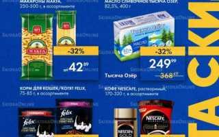Акции в Ленте сегодня: каталог с 16 по 29 сентября 2021 года (Гипермаркеты)