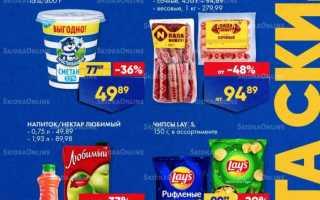 Акции в супермаркетах Лента сегодня: каталог с 8 по 21 июля 2021 года