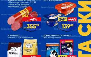 Акции в супермаркетах Лента сегодня: каталог с 22 июля по 4 августа 2021 года