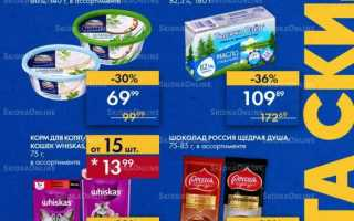 Акции в супермаркетах Лента сегодня: каталог с 19 августа по 1 сентября 2021 года