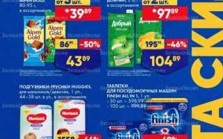 Акции в супермаркетах Лента сегодня: каталог с 24 июня по 7 июля 2021 года