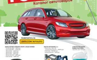 Акции в Ленте сегодня: каталог Автотовары с 30 марта по 26 апреля 2021 года