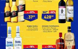 Акции в Ленте сегодня: каталог Алкогольной продукции с 27 мая по 9 июня 2021 года