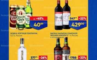 Акции в Ленте сегодня: каталог Алкогольной продукции с 5 по 18 августа 2021 года