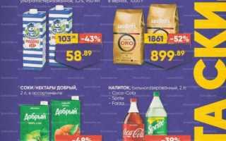 Акции в супермаркетах Лента сегодня: каталог с 18 февраля по 3 марта 2021 года