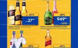 Акции в Ленте сегодня: каталог Алкогольной продукции с 19 августа по 1 сентября 2021 года